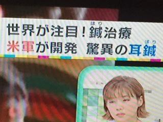 テレビでの東洋医学特集~鍼灸(はりきゅう)の可能性は無限大