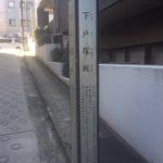 新宿・若松町へ腰痛の鍼灸治療に行く
