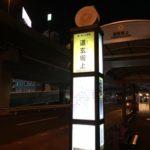 【深夜】渋谷へ「ぎっくり腰」の出張訪問治療へ行く